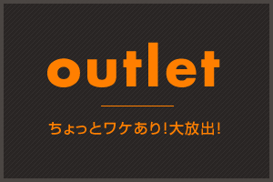 outlet ちょっとワケあり!大放出!